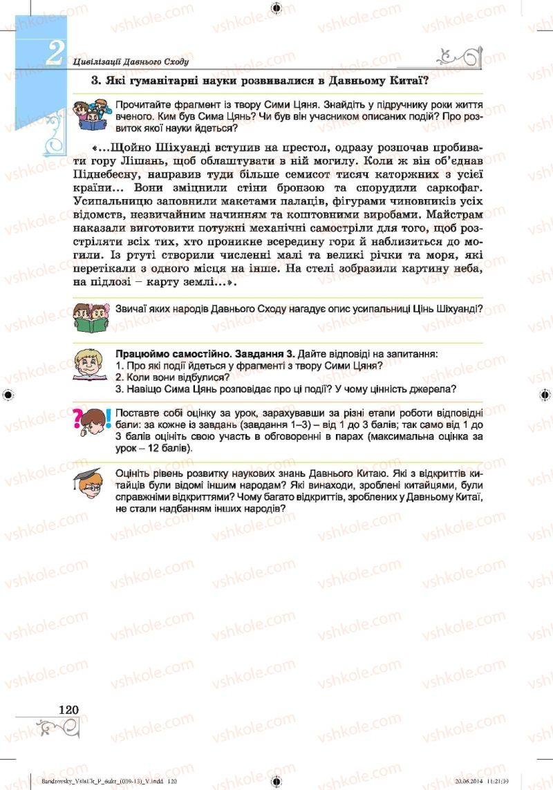 Страница 120 | Учебник Історія 6 класс О.Г. Бандровський, В.С. Власов 2014