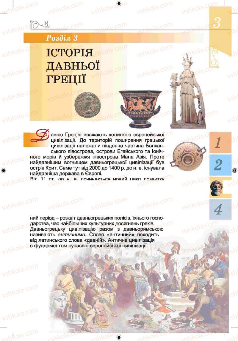 Страница 121 | Учебник Історія 6 класс О.Г. Бандровський, В.С. Власов 2014