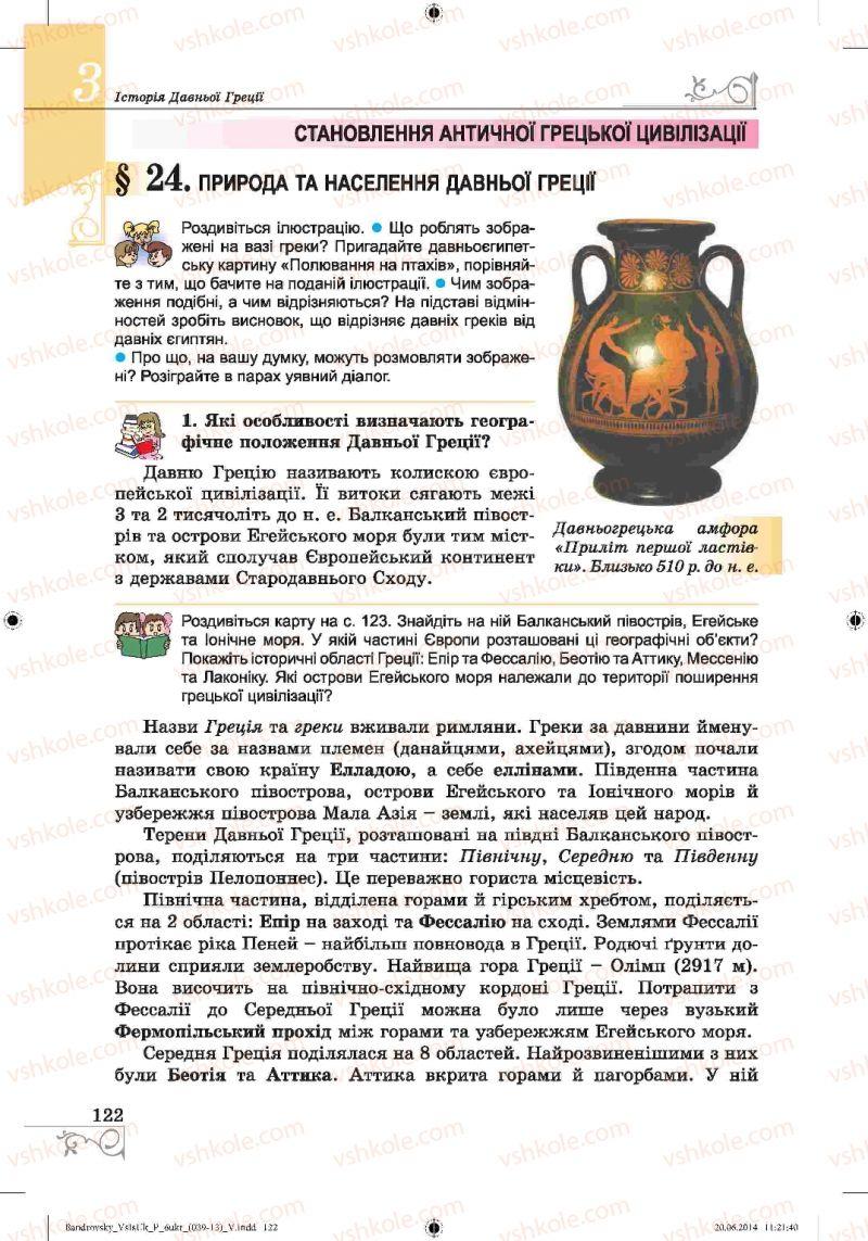 Страница 122   Учебник Історія 6 класс О.Г. Бандровський, В.С. Власов 2014