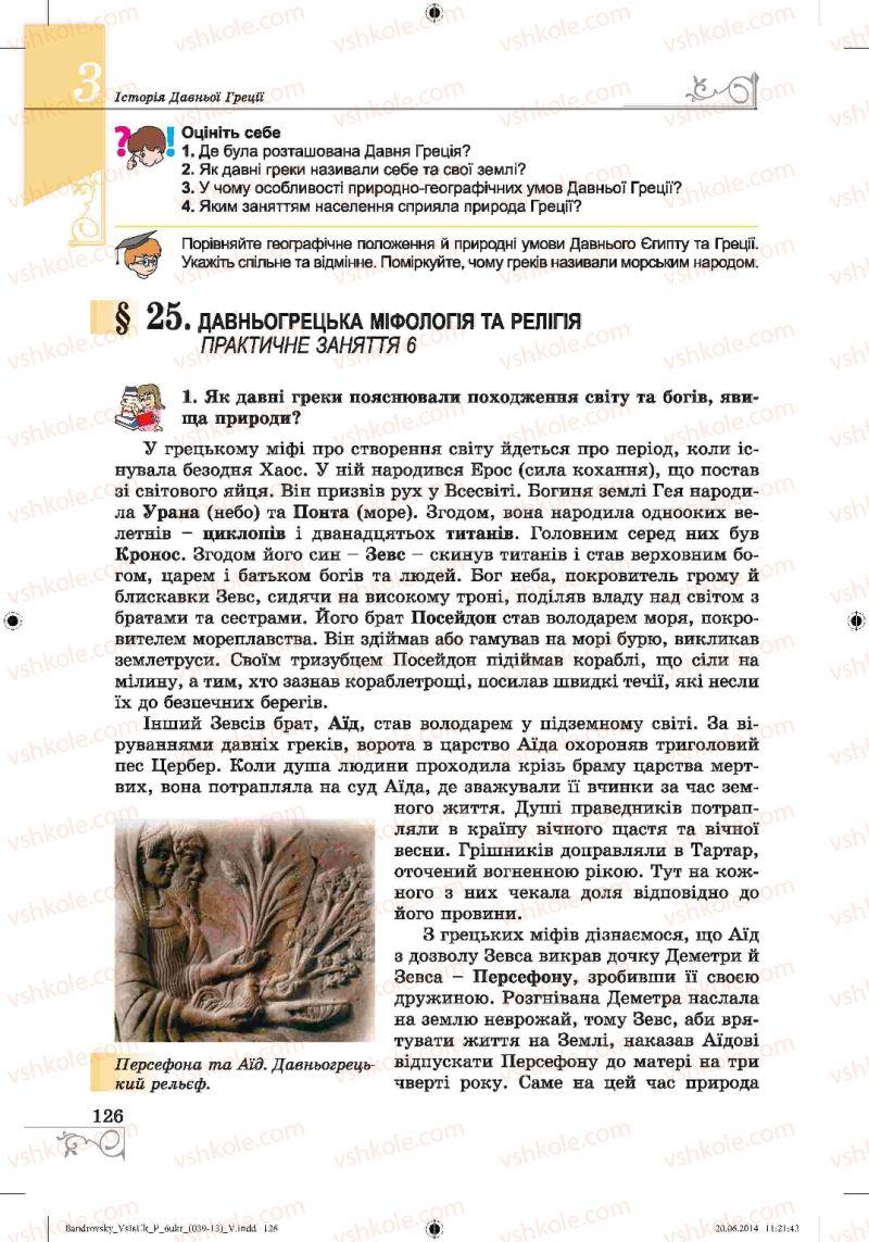 Страница 126 | Учебник Історія 6 класс О.Г. Бандровський, В.С. Власов 2014