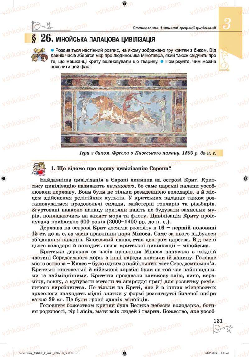 Страница 131 | Учебник Історія 6 класс О.Г. Бандровський, В.С. Власов 2014