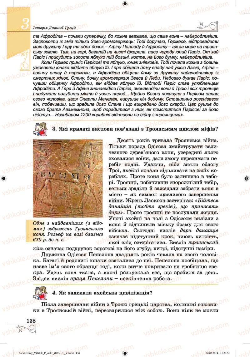 Страница 138 | Учебник Історія 6 класс О.Г. Бандровський, В.С. Власов 2014