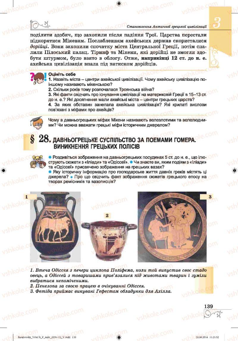 Страница 139 | Учебник Історія 6 класс О.Г. Бандровський, В.С. Власов 2014