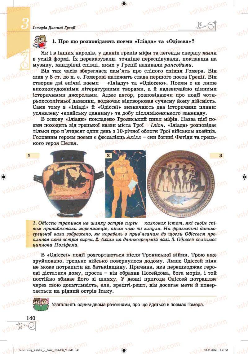 Страница 140 | Учебник Історія 6 класс О.Г. Бандровський, В.С. Власов 2014