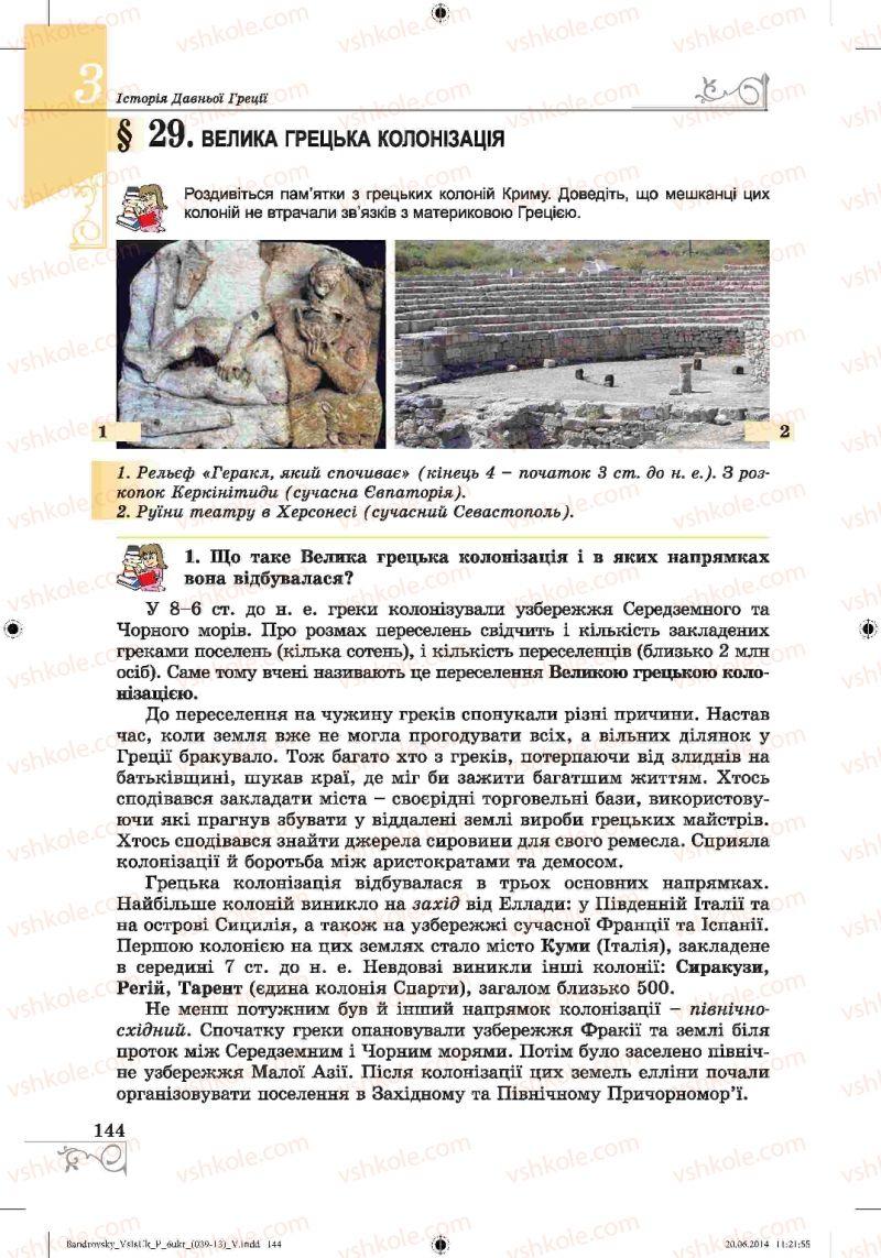 Страница 144 | Учебник Історія 6 класс О.Г. Бандровський, В.С. Власов 2014