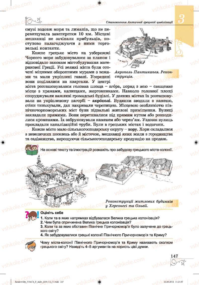Страница 147 | Учебник Історія 6 класс О.Г. Бандровський, В.С. Власов 2014