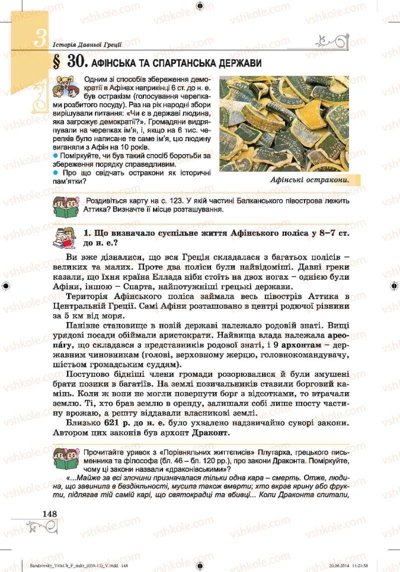 Страница 148 | Учебник Історія 6 класс О.Г. Бандровський, В.С. Власов 2014