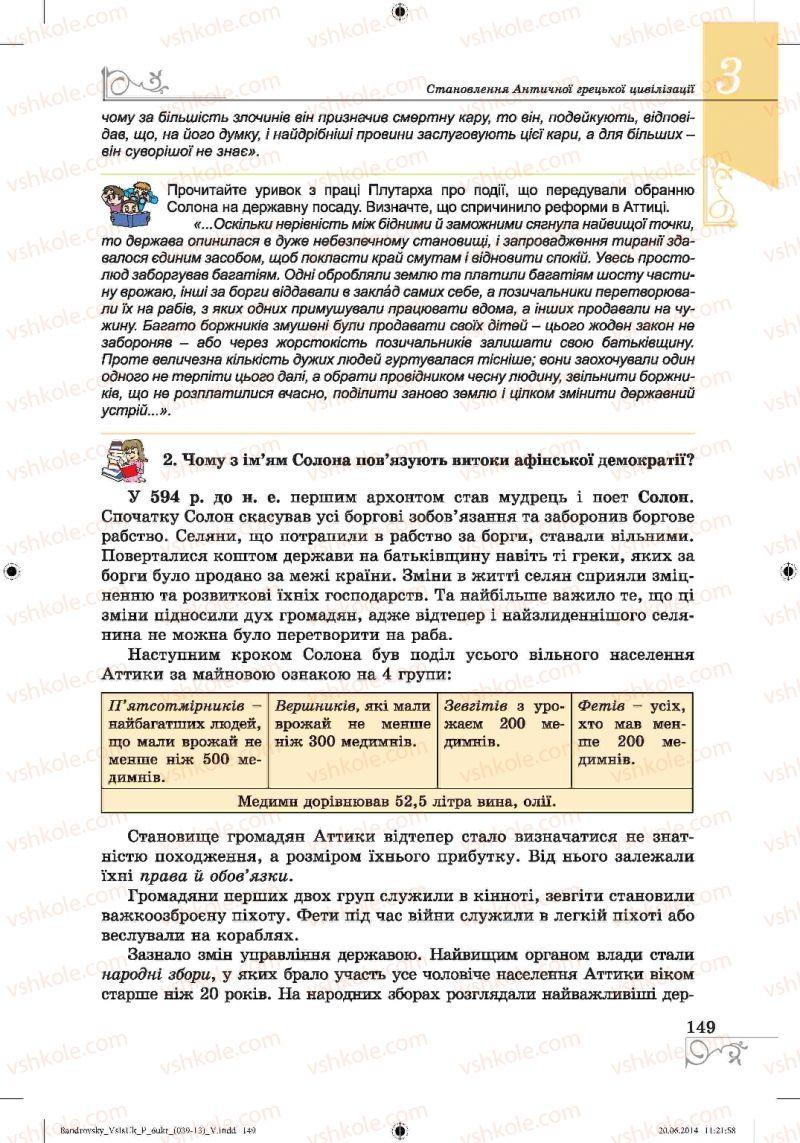Страница 149 | Учебник Історія 6 класс О.Г. Бандровський, В.С. Власов 2014