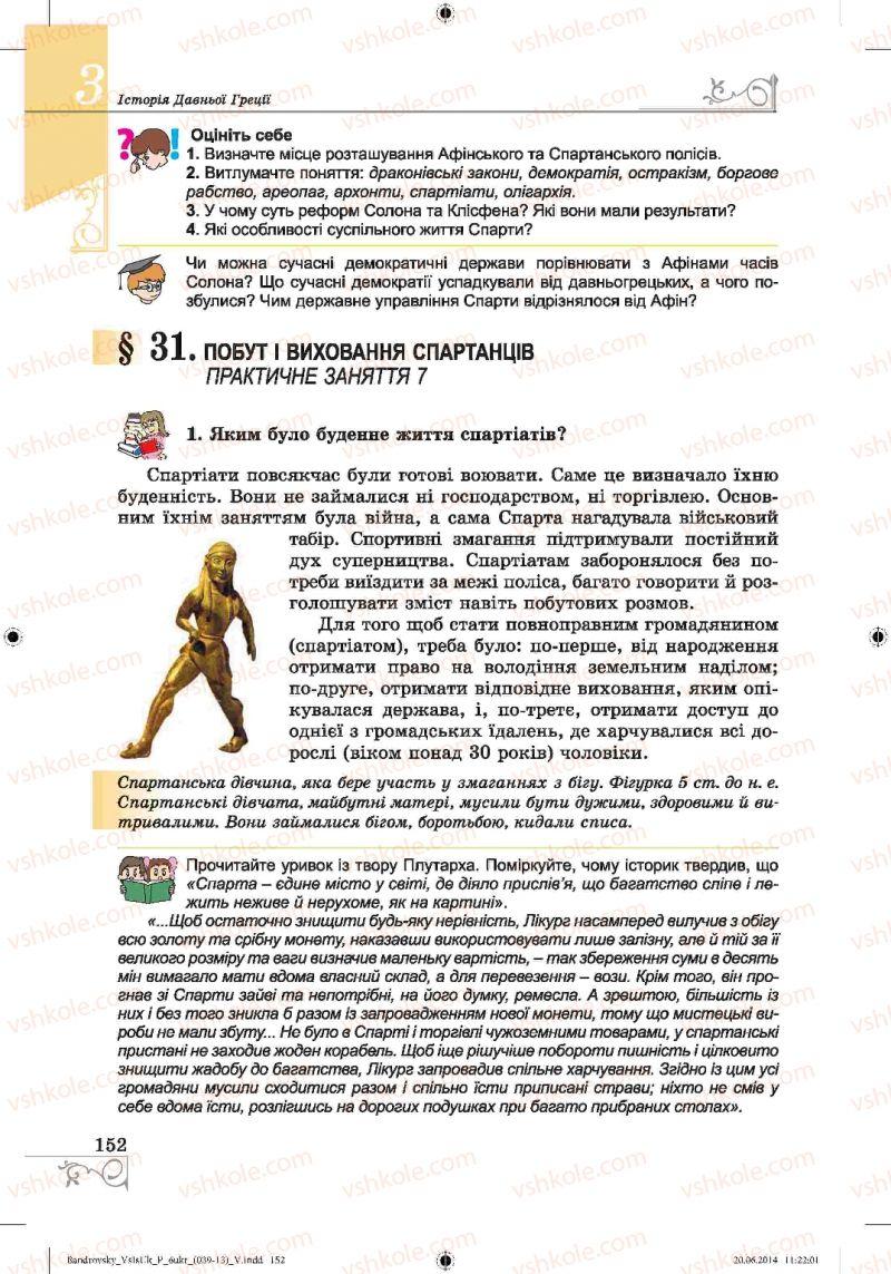 Страница 152 | Учебник Історія 6 класс О.Г. Бандровський, В.С. Власов 2014