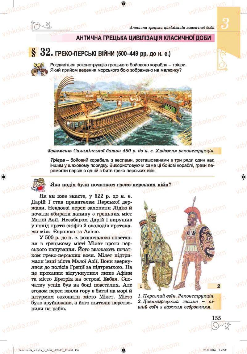 Страница 155 | Учебник Історія 6 класс О.Г. Бандровський, В.С. Власов 2014