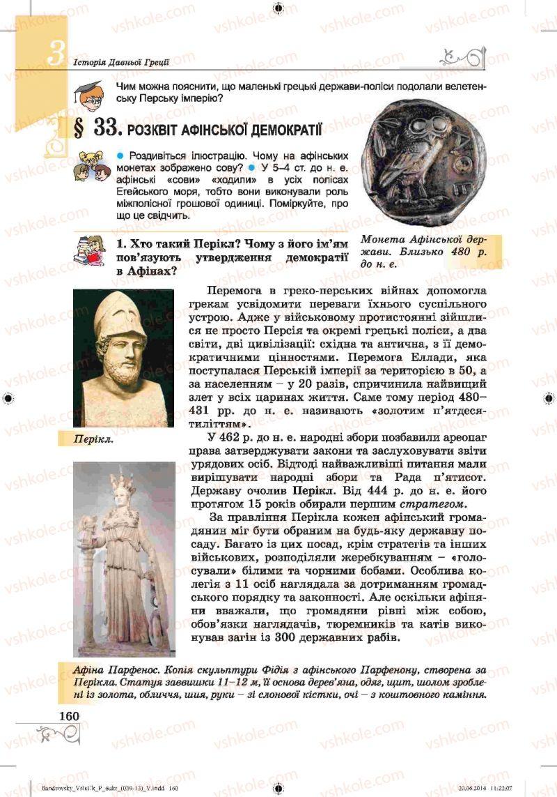 Страница 160 | Учебник Історія 6 класс О.Г. Бандровський, В.С. Власов 2014