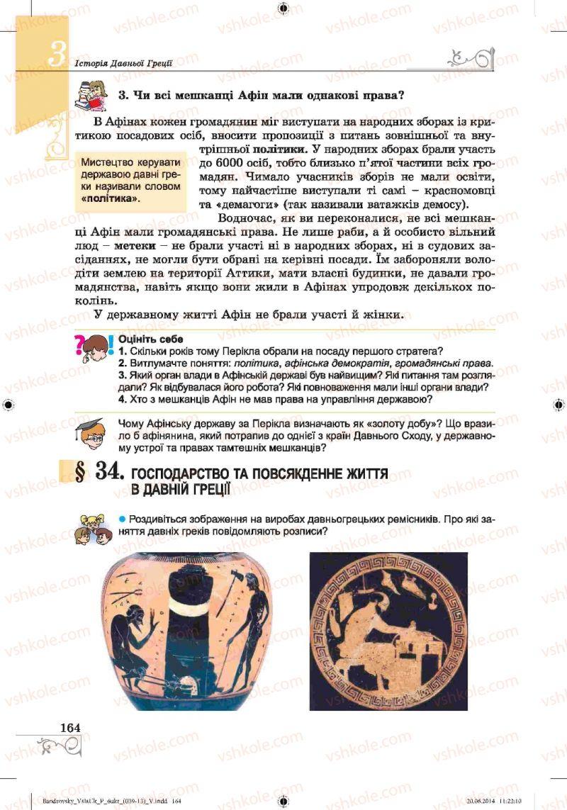 Страница 164 | Учебник Історія 6 класс О.Г. Бандровський, В.С. Власов 2014