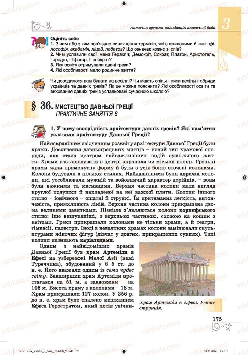 Страница 175 | Учебник Історія 6 класс О.Г. Бандровський, В.С. Власов 2014