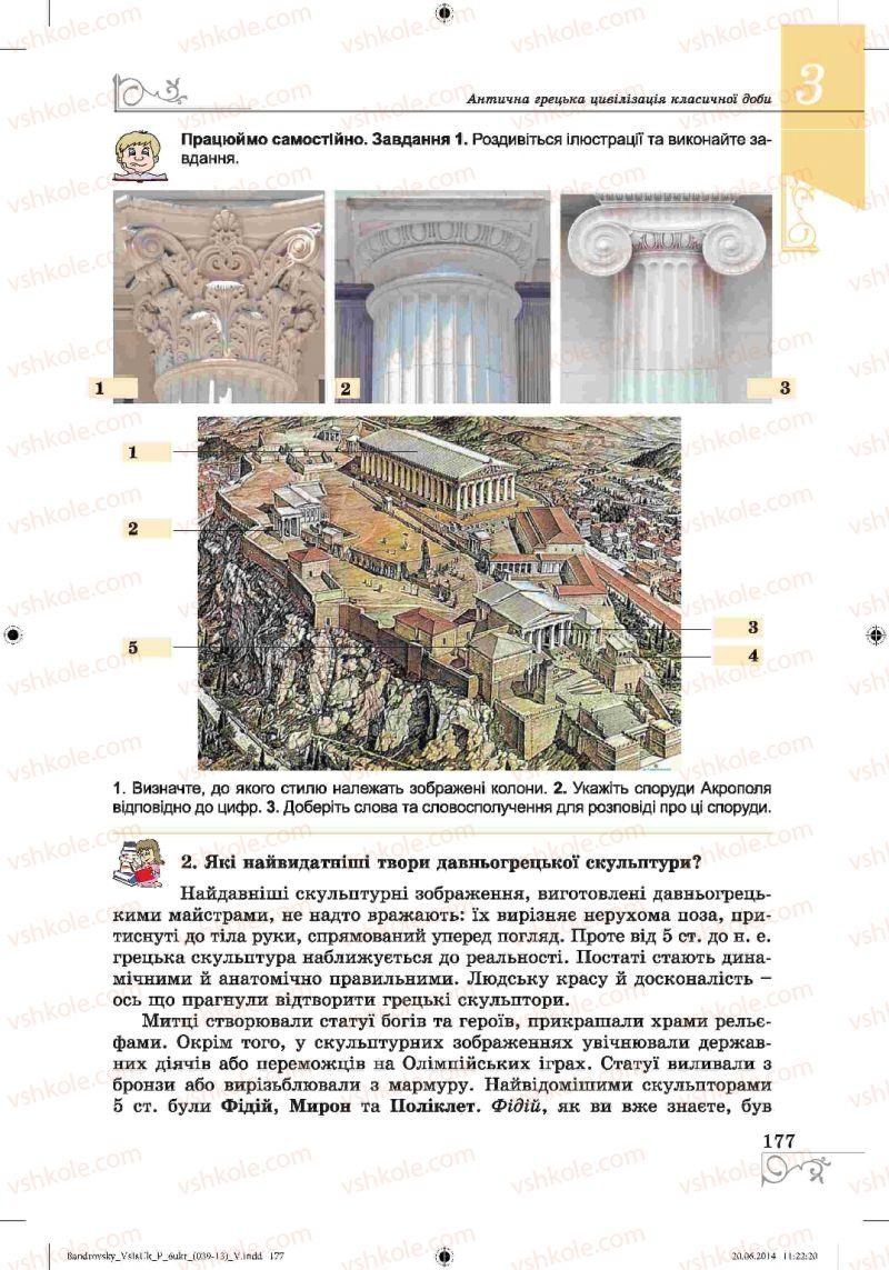 Страница 177 | Учебник Історія 6 класс О.Г. Бандровський, В.С. Власов 2014