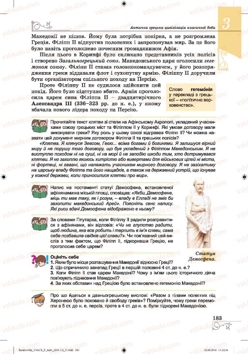 Страница 183   Учебник Історія 6 класс О.Г. Бандровський, В.С. Власов 2014