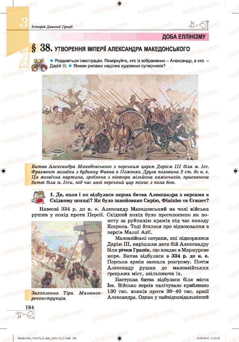 Страница 184 | Учебник Історія 6 класс О.Г. Бандровський, В.С. Власов 2014
