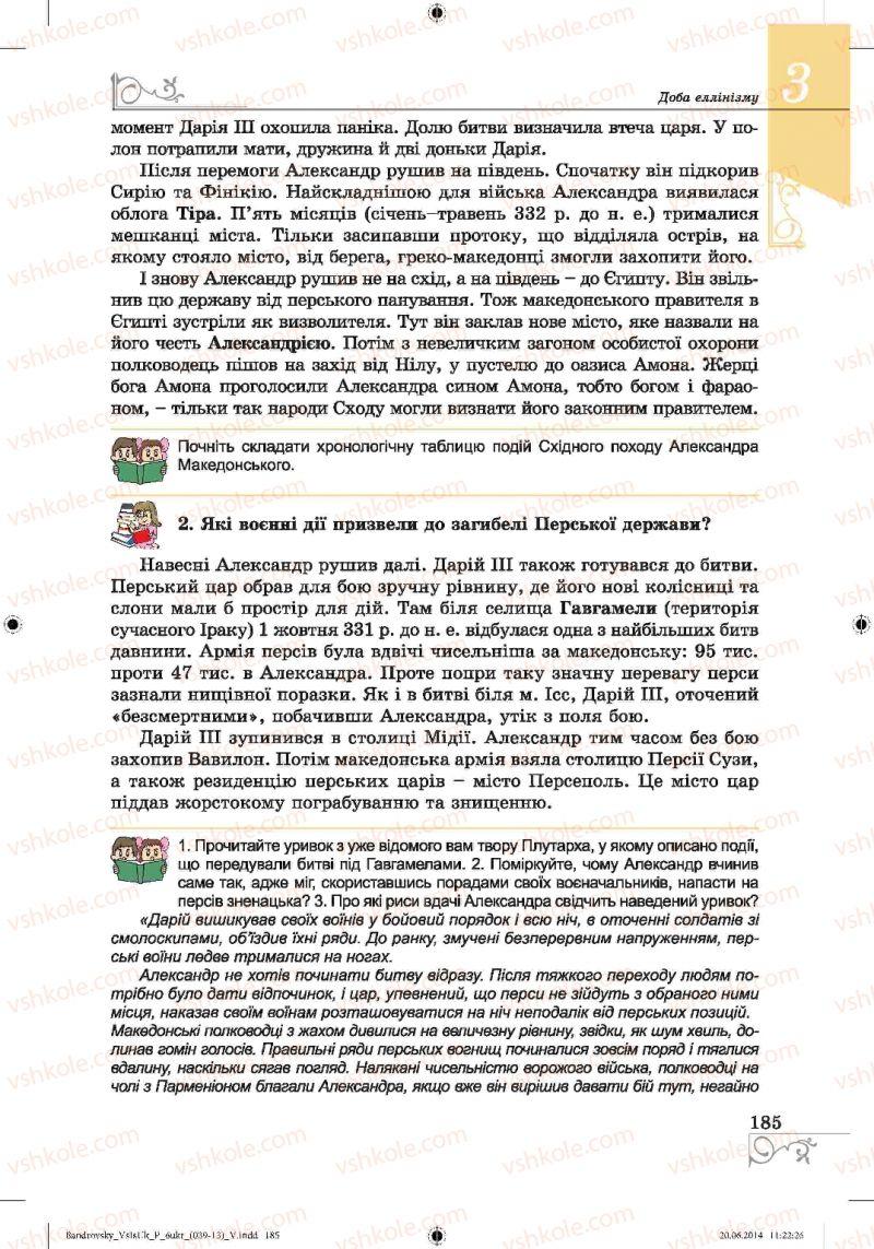 Страница 185 | Учебник Історія 6 класс О.Г. Бандровський, В.С. Власов 2014