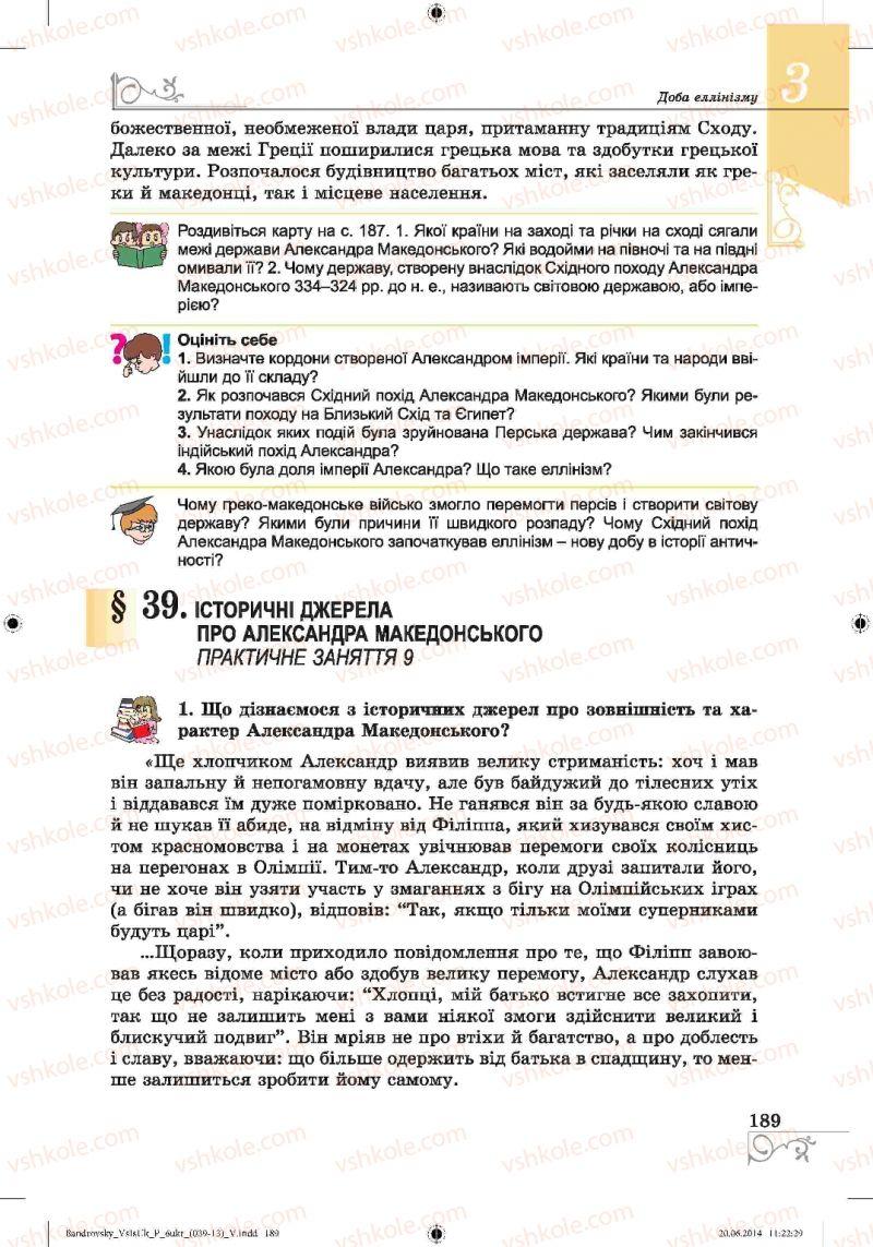 Страница 189 | Учебник Історія 6 класс О.Г. Бандровський, В.С. Власов 2014