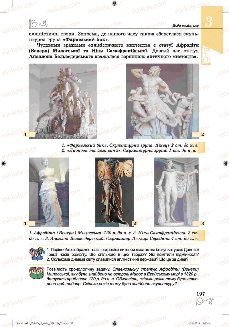 Страница 197 | Учебник Історія 6 класс О.Г. Бандровський, В.С. Власов 2014