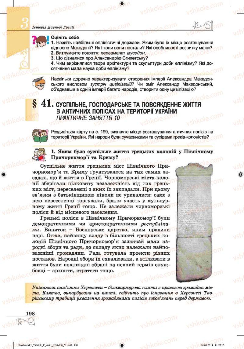 Страница 198 | Учебник Історія 6 класс О.Г. Бандровський, В.С. Власов 2014