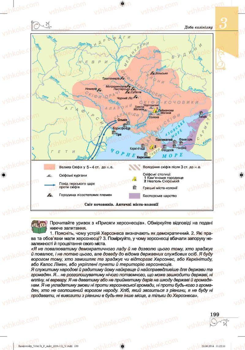 Страница 199 | Учебник Історія 6 класс О.Г. Бандровський, В.С. Власов 2014