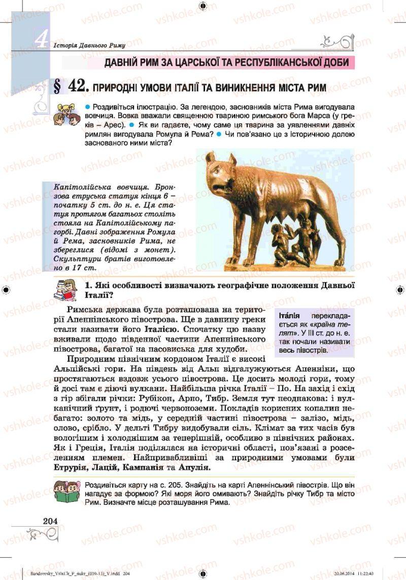 Страница 204 | Учебник Історія 6 класс О.Г. Бандровський, В.С. Власов 2014