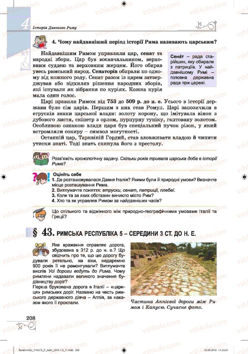 Страница 208 | Учебник Історія 6 класс О.Г. Бандровський, В.С. Власов 2014