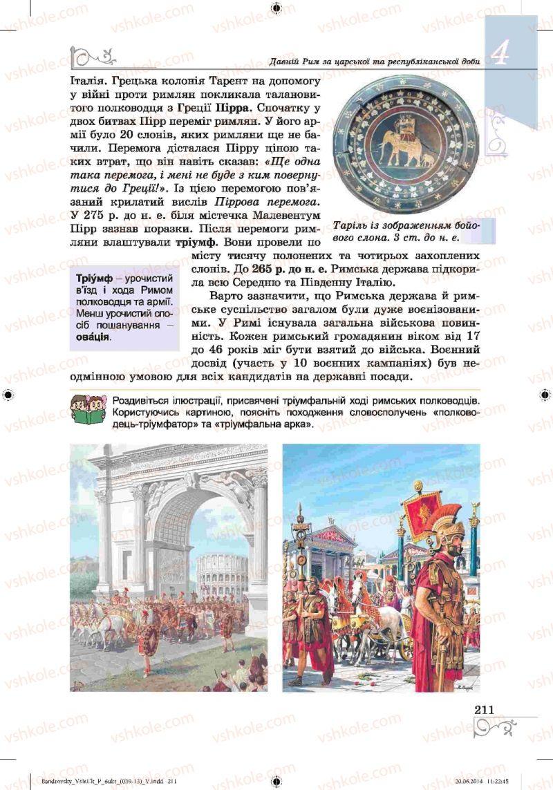 Страница 211 | Учебник Історія 6 класс О.Г. Бандровський, В.С. Власов 2014