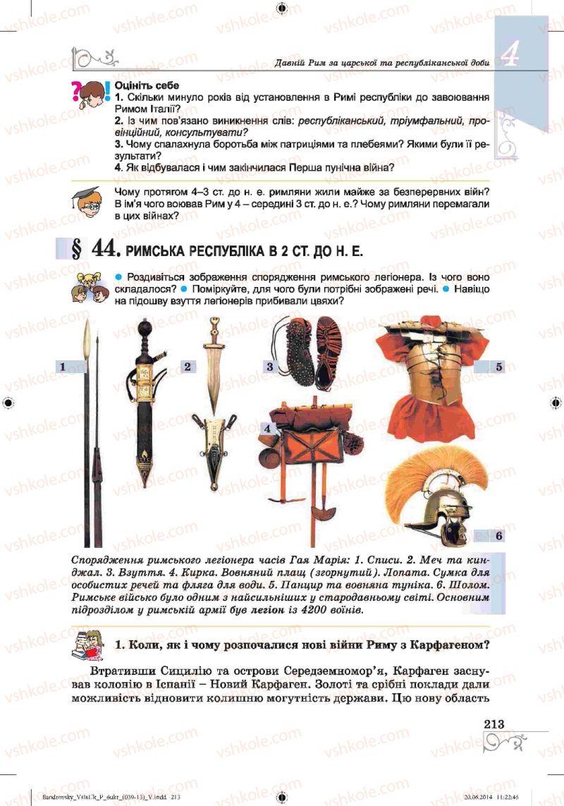 Страница 213 | Учебник Історія 6 класс О.Г. Бандровський, В.С. Власов 2014