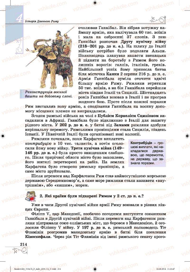 Страница 214   Учебник Історія 6 класс О.Г. Бандровський, В.С. Власов 2014