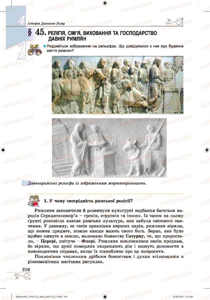 Страница 218 | Учебник Історія 6 класс О.Г. Бандровський, В.С. Власов 2014