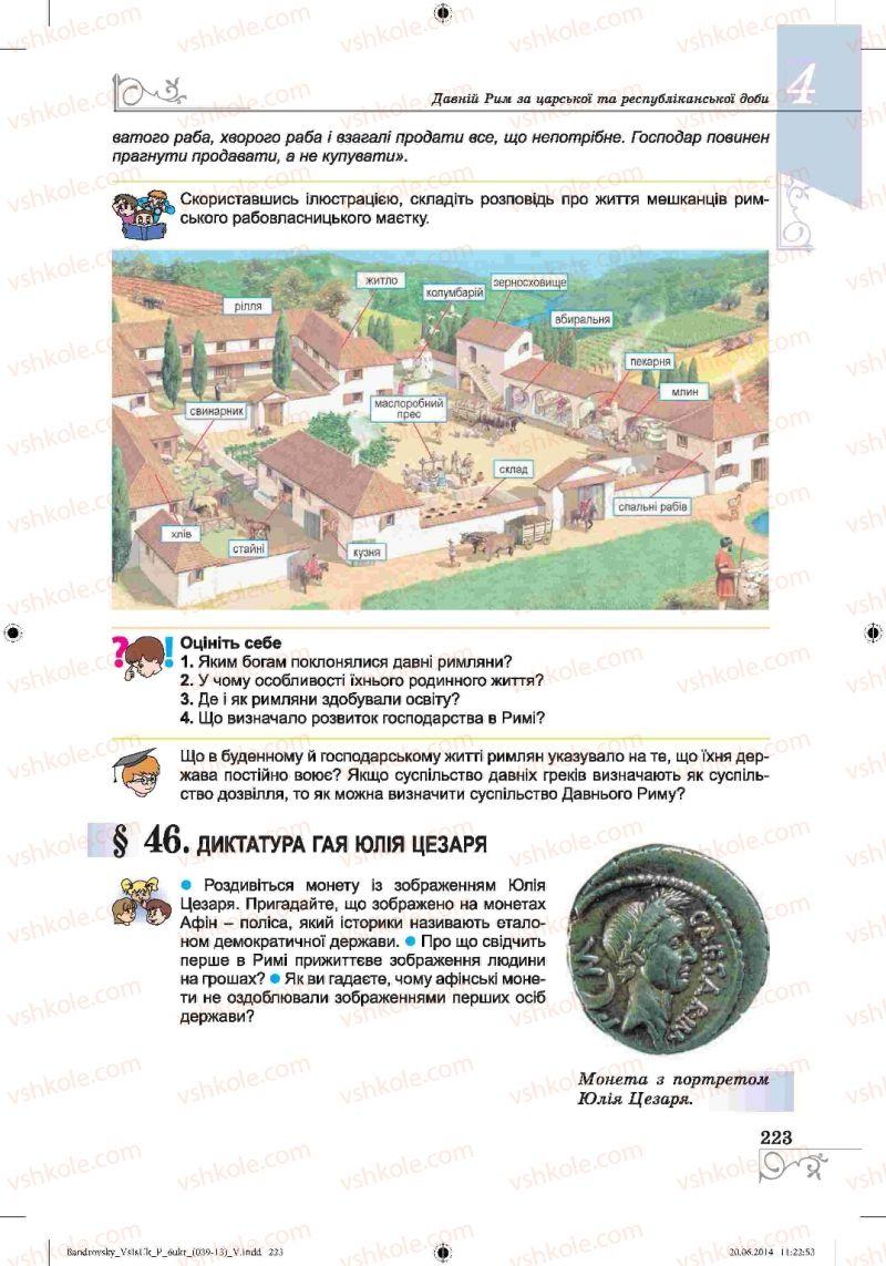 Страница 223 | Учебник Історія 6 класс О.Г. Бандровський, В.С. Власов 2014