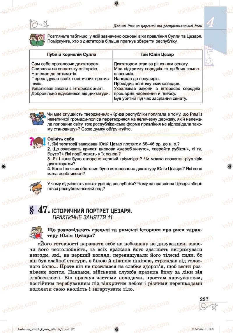 Страница 227 | Учебник Історія 6 класс О.Г. Бандровський, В.С. Власов 2014