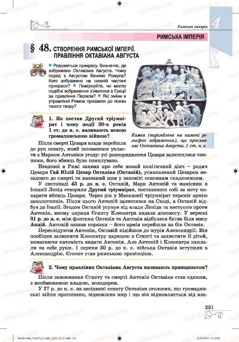 Страница 231 | Учебник Історія 6 класс О.Г. Бандровський, В.С. Власов 2014