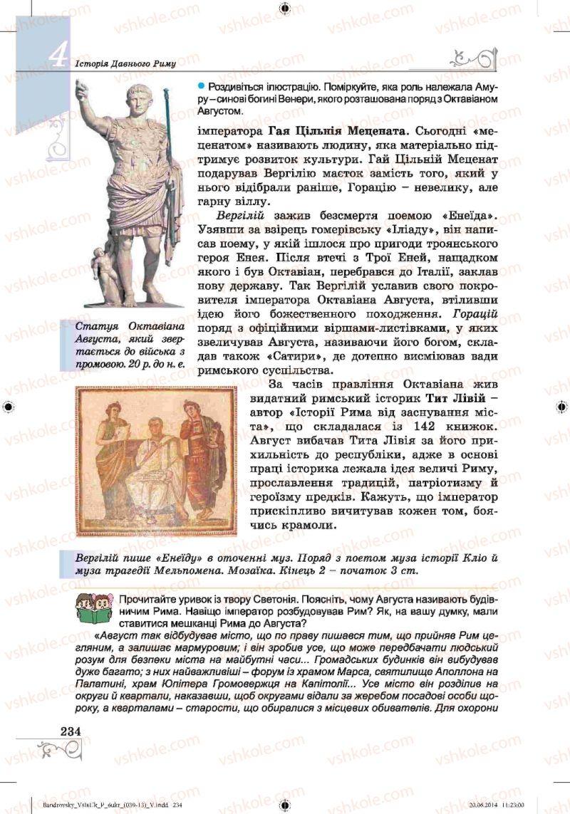 Страница 234 | Учебник Історія 6 класс О.Г. Бандровський, В.С. Власов 2014