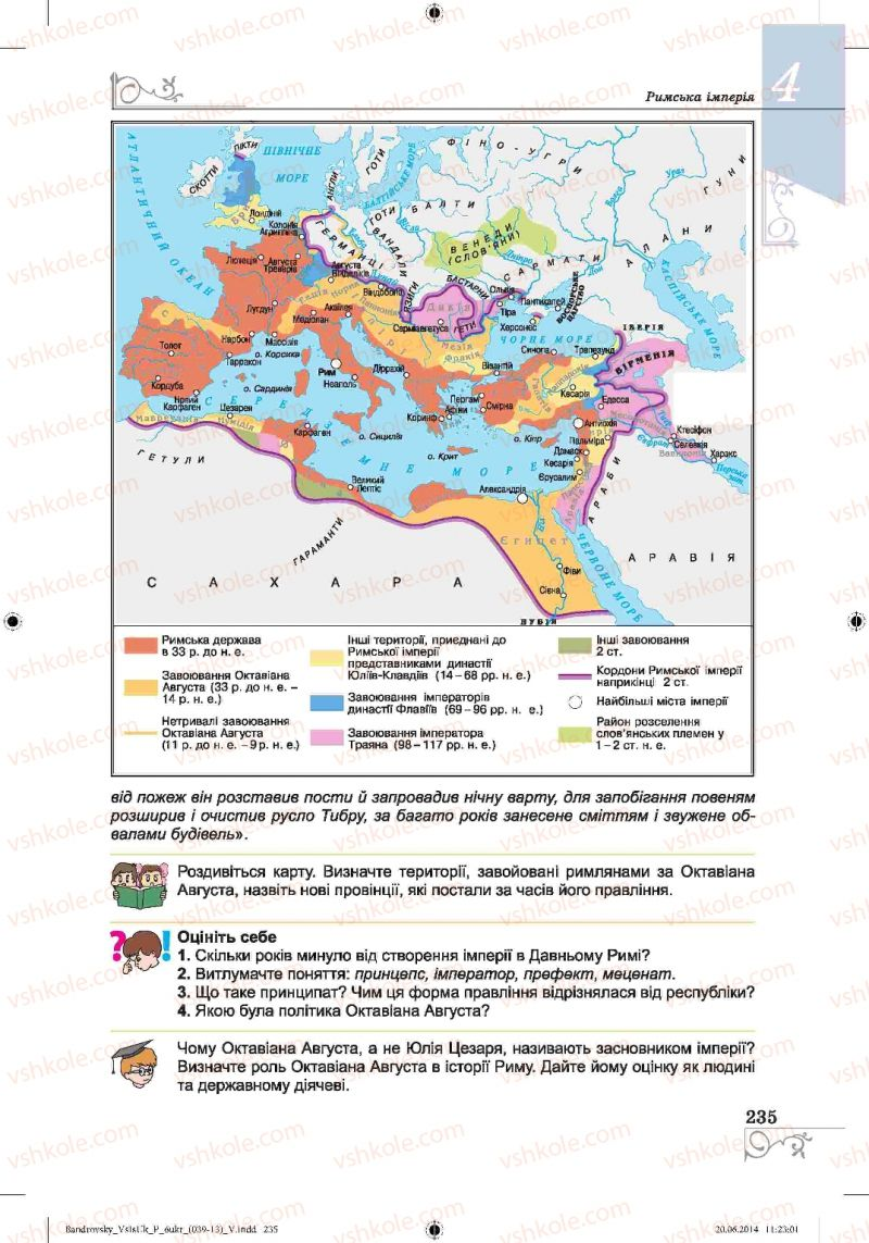 Страница 235 | Учебник Історія 6 класс О.Г. Бандровський, В.С. Власов 2014