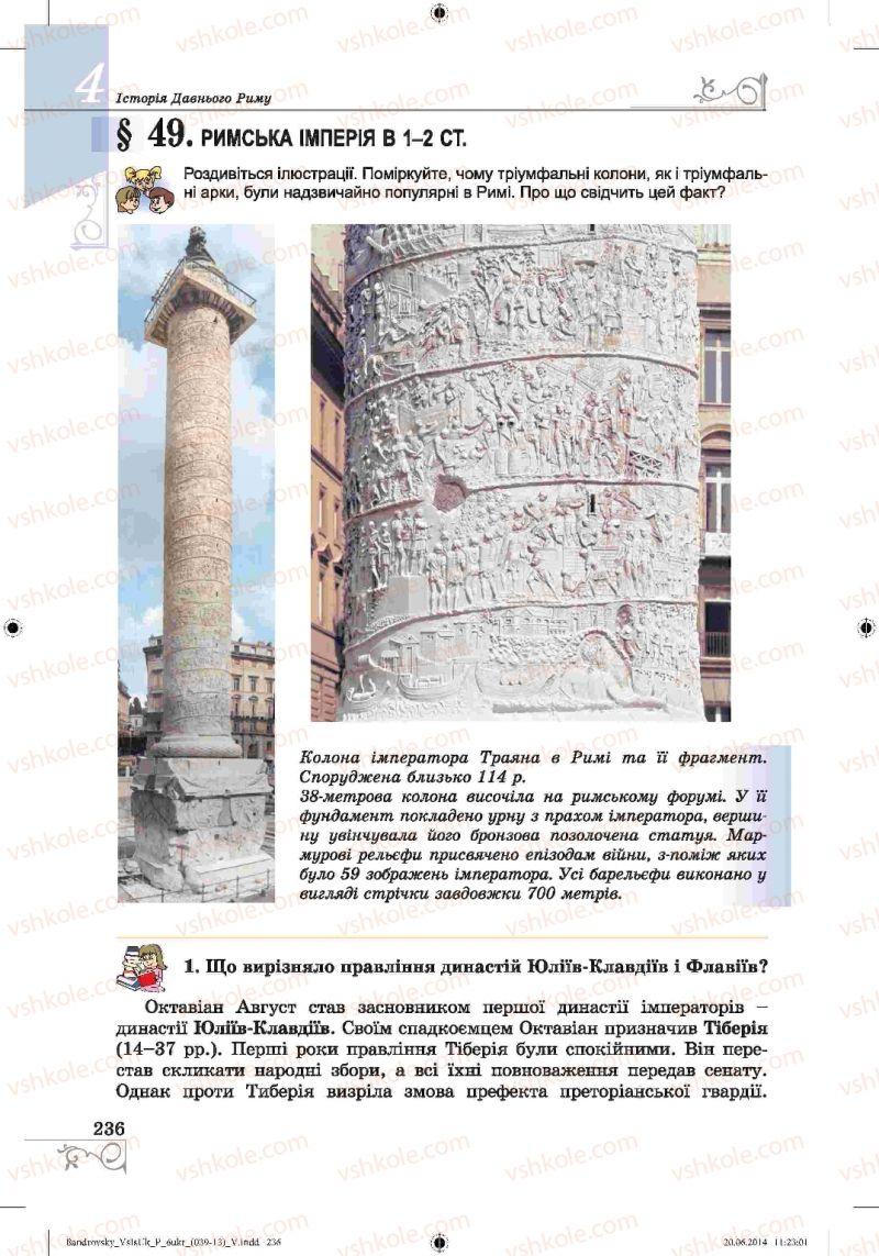 Страница 236 | Учебник Історія 6 класс О.Г. Бандровський, В.С. Власов 2014