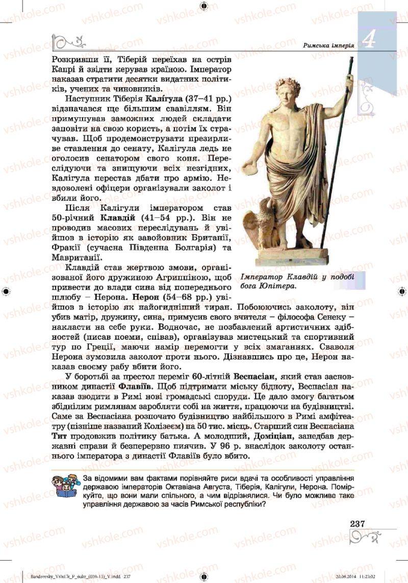 Страница 237 | Учебник Історія 6 класс О.Г. Бандровський, В.С. Власов 2014