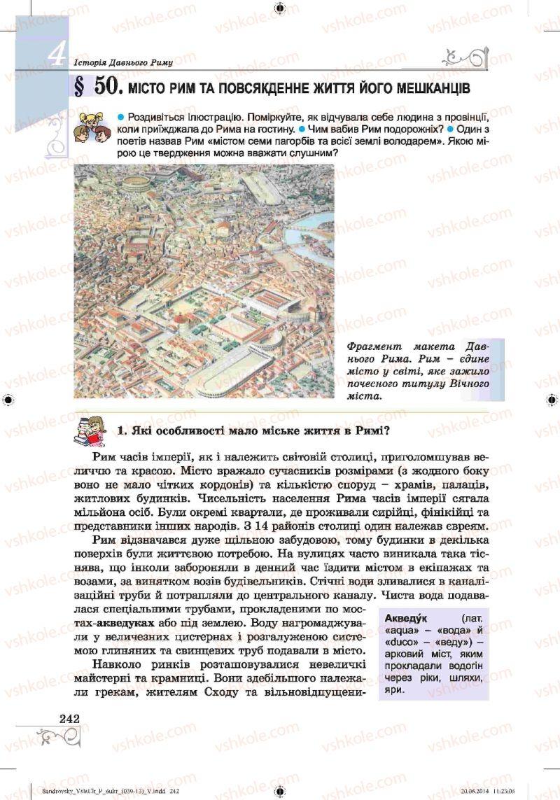 Страница 242 | Учебник Історія 6 класс О.Г. Бандровський, В.С. Власов 2014