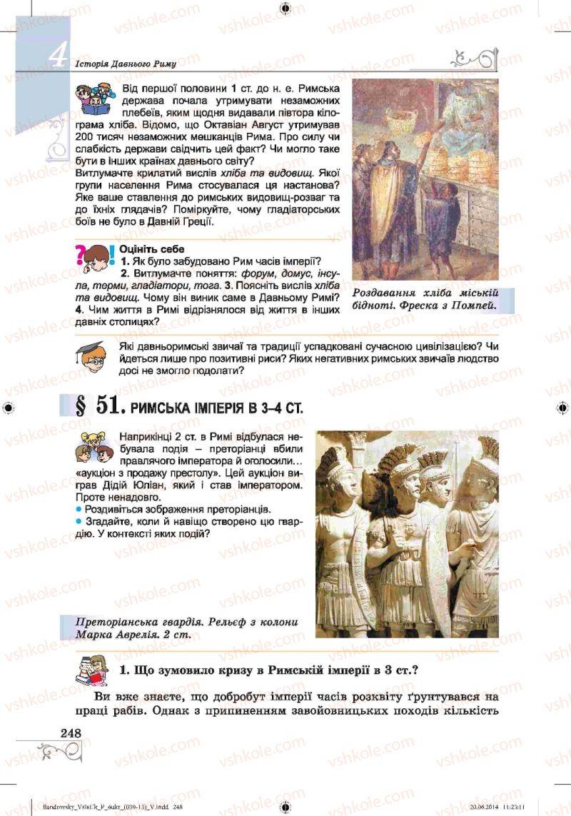 Страница 248   Учебник Історія 6 класс О.Г. Бандровський, В.С. Власов 2014