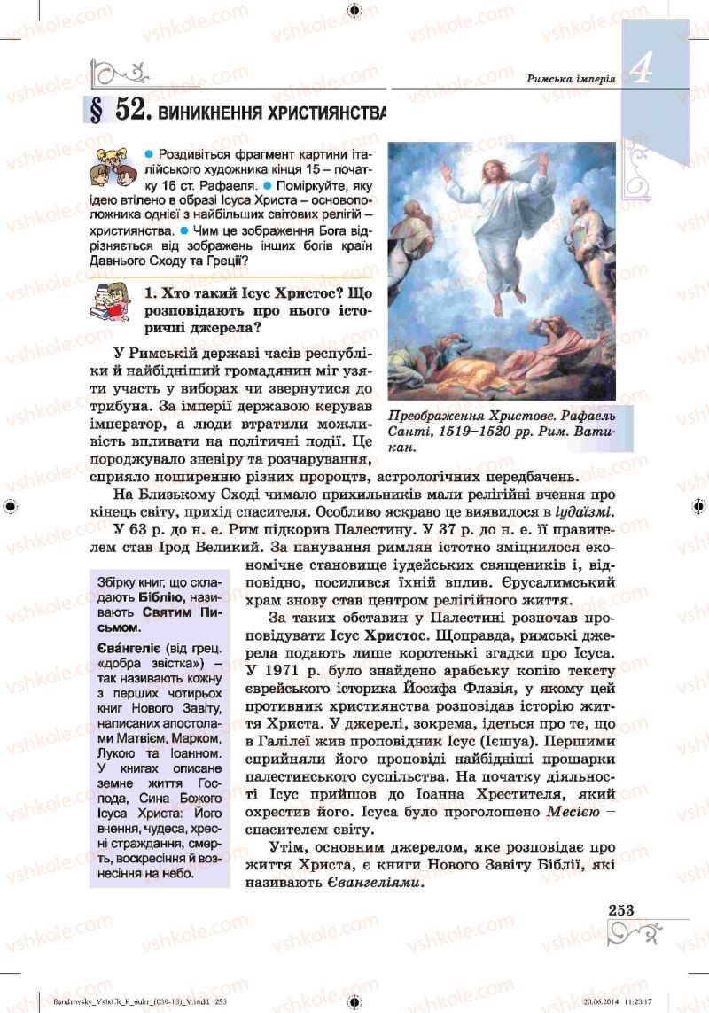 Страница 253   Учебник Історія 6 класс О.Г. Бандровський, В.С. Власов 2014