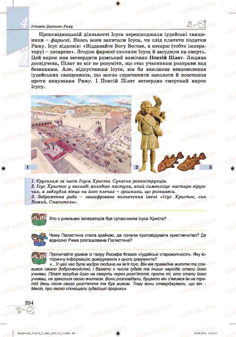 Страница 254 | Учебник Історія 6 класс О.Г. Бандровський, В.С. Власов 2014
