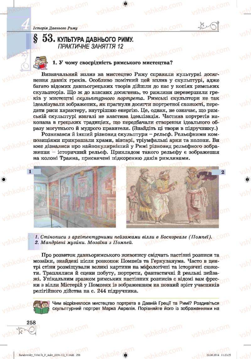 Страница 258 | Учебник Історія 6 класс О.Г. Бандровський, В.С. Власов 2014