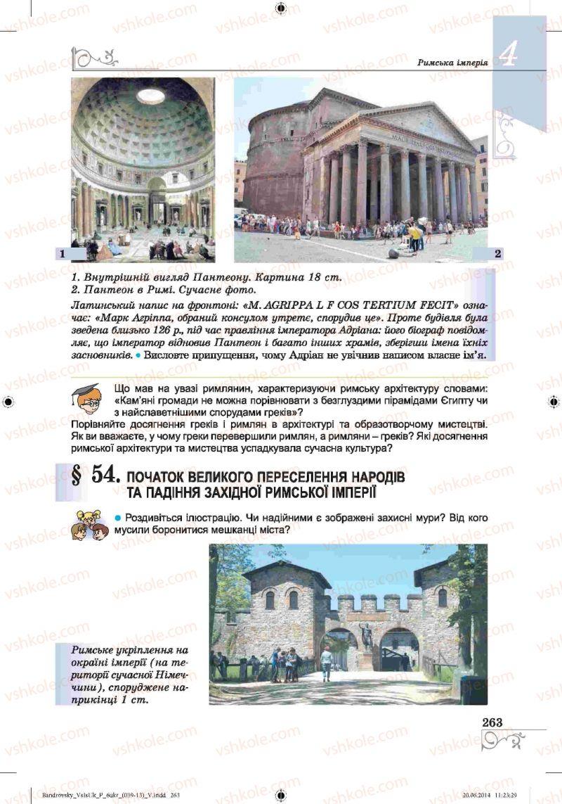 Страница 263 | Учебник Історія 6 класс О.Г. Бандровський, В.С. Власов 2014