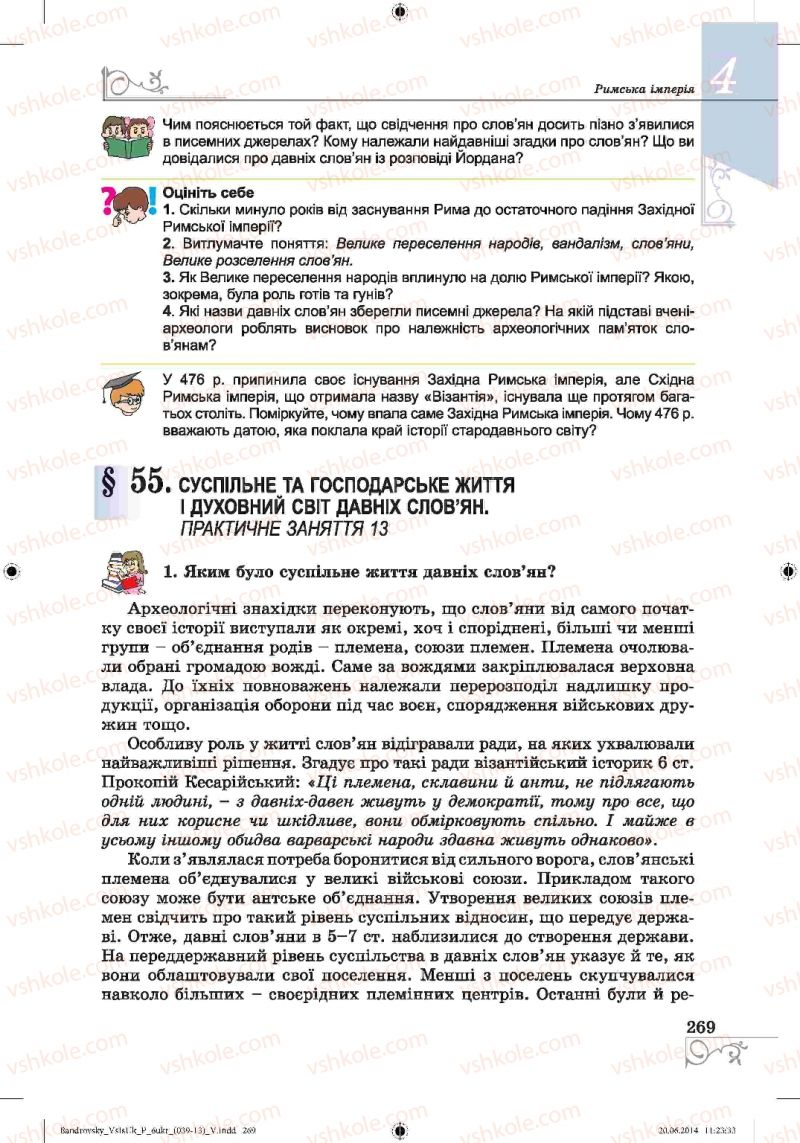 Страница 269 | Учебник Історія 6 класс О.Г. Бандровський, В.С. Власов 2014