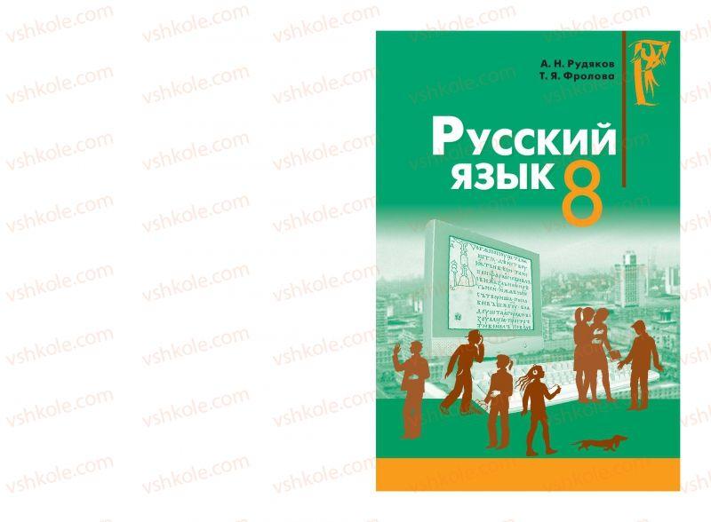 Страница 0 | Учебник Русский язык 8 класс А.Н. Рудяков, Т.Я. Фролова 2008