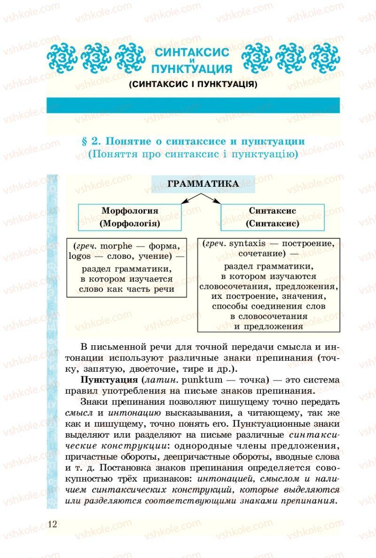Страница 12 | Учебник Русский язык 8 класс А.Н. Рудяков, Т.Я. Фролова 2008