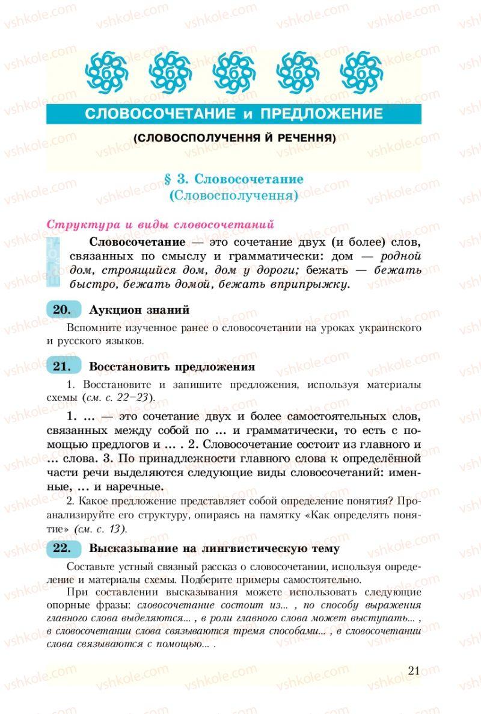 Страница 21 | Учебник Русский язык 8 класс А.Н. Рудяков, Т.Я. Фролова 2008