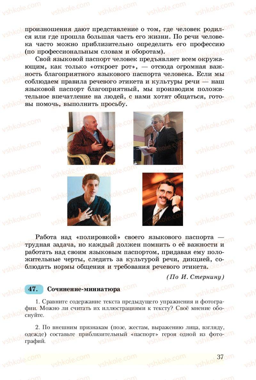 Страница 37 | Учебник Русский язык 8 класс А.Н. Рудяков, Т.Я. Фролова 2008