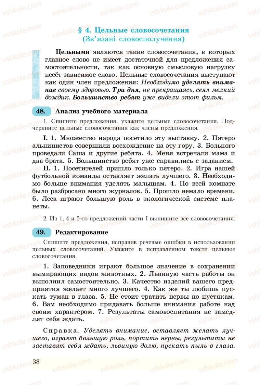 Страница 38 | Учебник Русский язык 8 класс А.Н. Рудяков, Т.Я. Фролова 2008